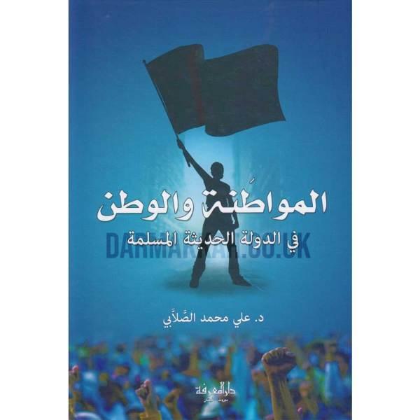 AL-MUWADANAH WAL WADDAN FI DAWLAH AL-HADIYTHAH AL-MUSLIMAH - المواطنة والوطن في الدولة الحديثة المسلمة