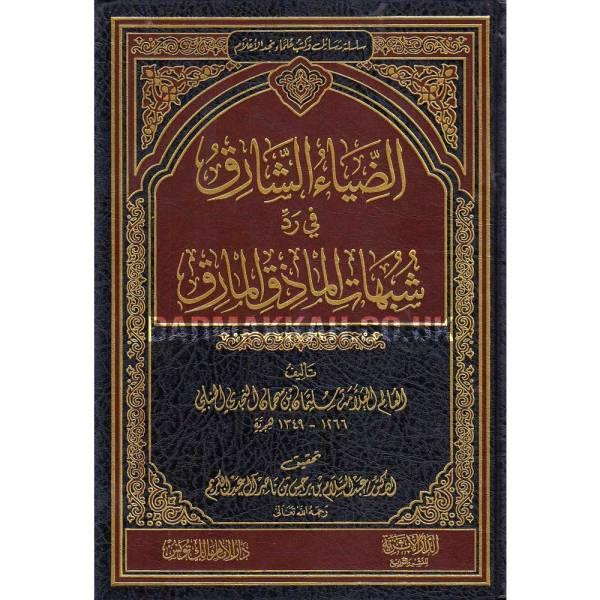AZZIYA ASHARIQ FIY RADD SHUBUHAT AL-MAZIQ AL-MARIQ - الضياء الشارق في رد شبهات الماذق المارق