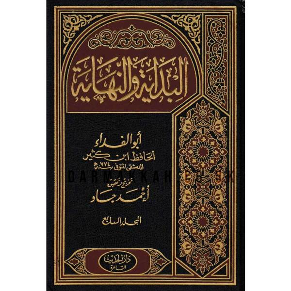 Al-Bidaya' Wannihaya - البداية والنهاية
