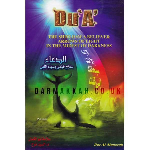 DU'A THE SHIELD OF A BELIEVER - الدعاء سلاح المؤمن