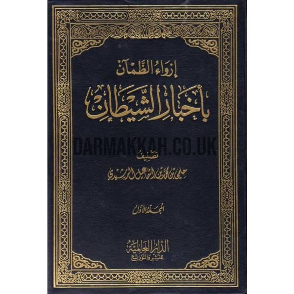 ERWA' AZZAM'AN BIAKHBAR ASSHAYTAN - إرواء الظمآن بأخبار الشيطان