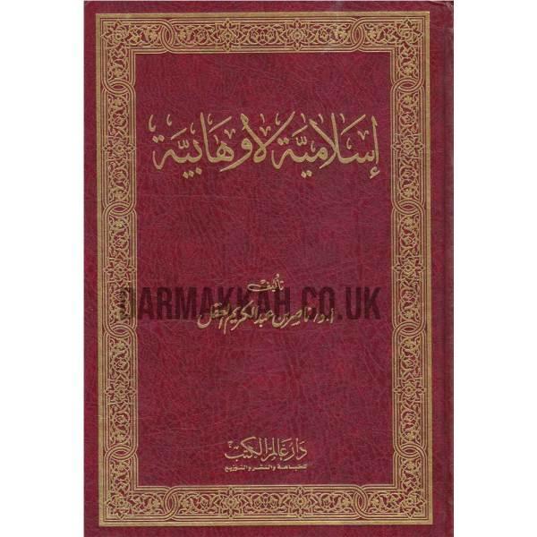 ISLAMIYAH LA WAHABIYAH - إسلامية لا وهابية