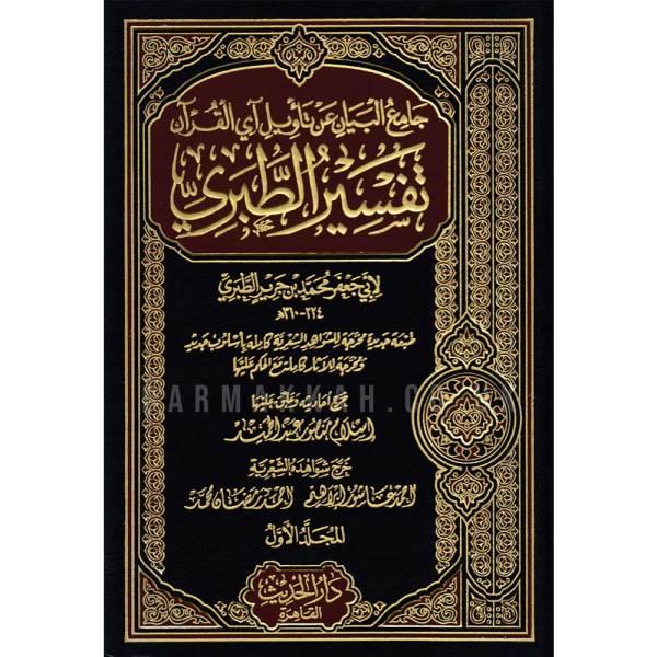 JAMIE ALBAYAN EAN TAWIL AY ALQURAN TAFSIR ALTABRII - جامع البيان عن تأويل آي القرآن تفسير الطبري