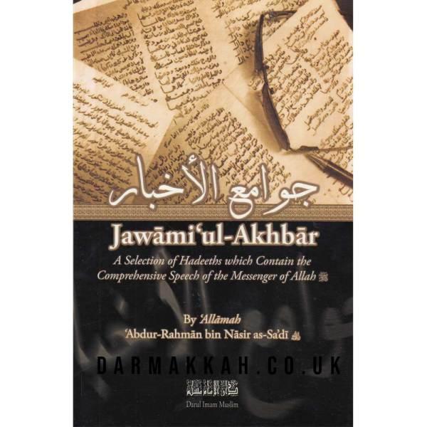 JAWAMI'UL-AKHBAR - جوامع الأخبار