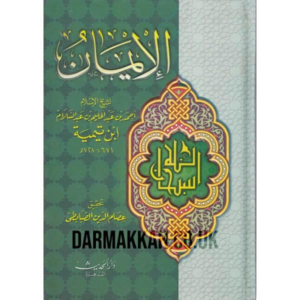 KITAB AL-EYMAN LIBN TAYMIYA - كتاب الإيمان لابن تيمية