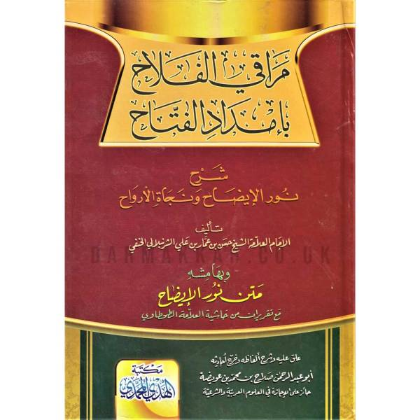 MARAQI ALFALAH BI'IIMDAD ALFATTAH - مراقي الفلاح بإمداد الفتاح
