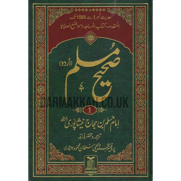 SAHIH MUSLIM (Urdu) - (صحيح مسلم (أردو