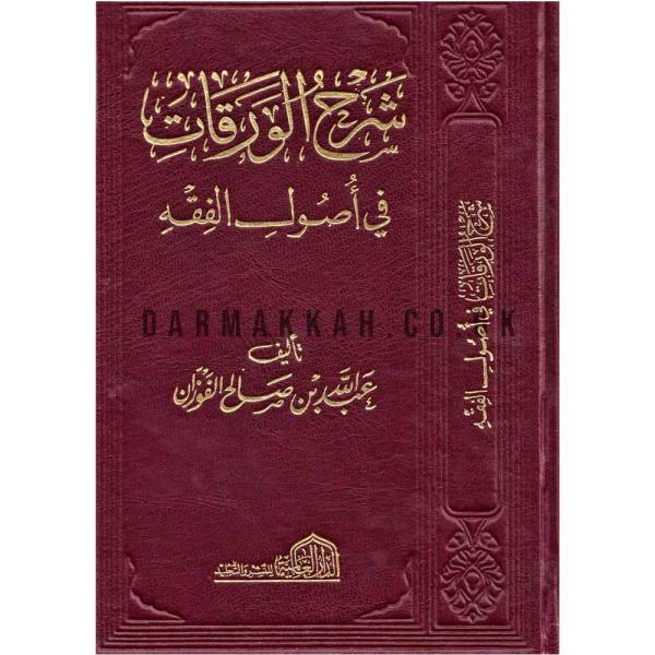SHAR AL WARAQAT FI USOOL AL FIQH - شرح الورقات في أصول الفقه