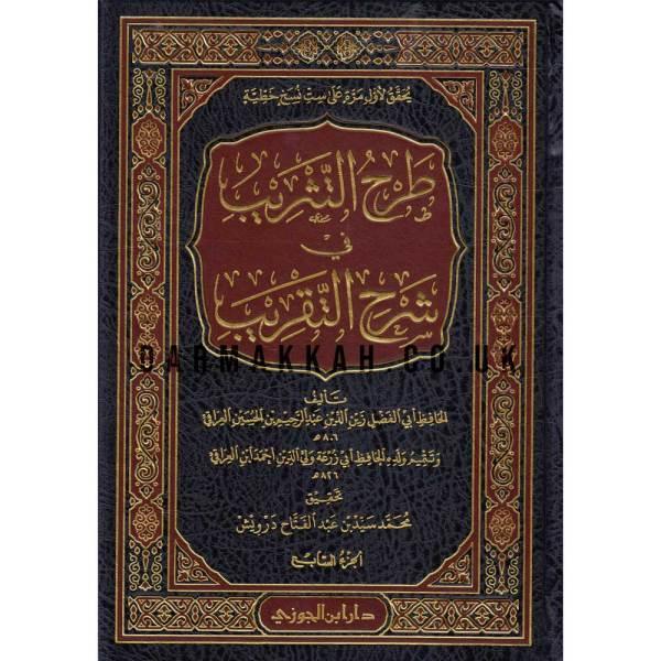 TARH AL-TATHRIYB FIY SHARH AL-TAQRIB - شرح التثريب في شرح التقريب