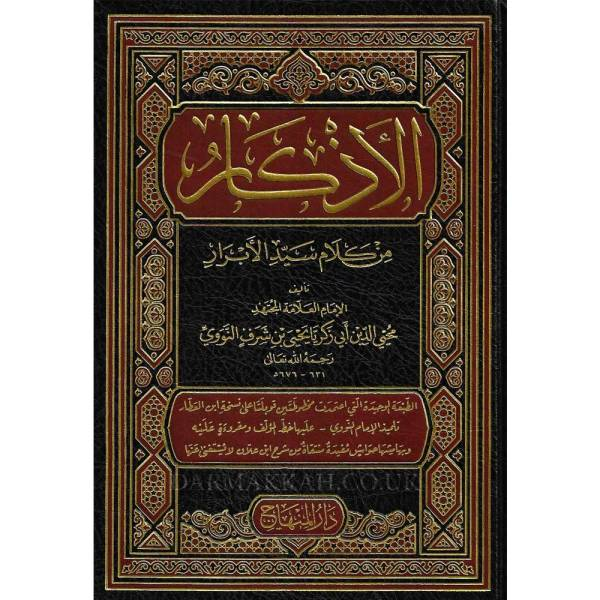 AL-AZKAR MIN KALAM SAYYID AL-ABRAR - الأذكار من كلام سيد الأبرار