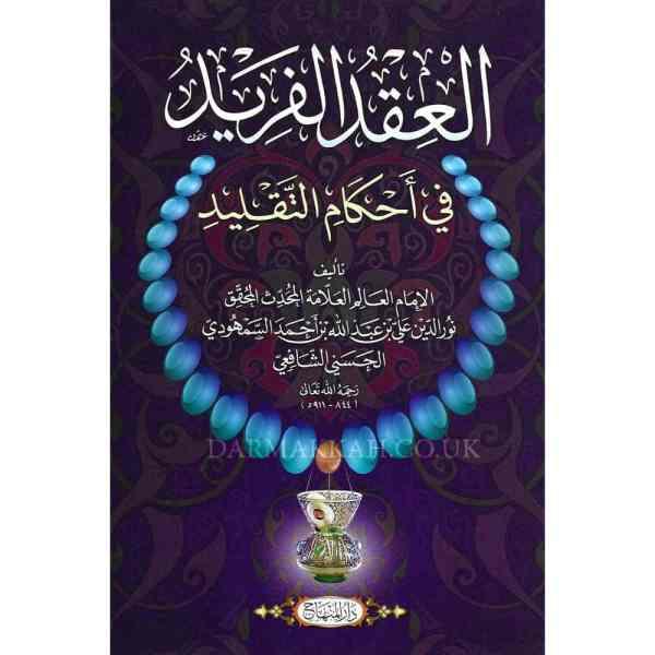 AL-UQAD AL-FARIDA FI 'AHKAM ATTAQLID - العقد الفريد في أحكام التقليد