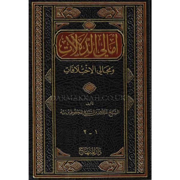 AMAL'E ATTALALAT WAMAJALIY AL-EKHTILAFAT - أمالي الدلالات ومجالي الاختلافات