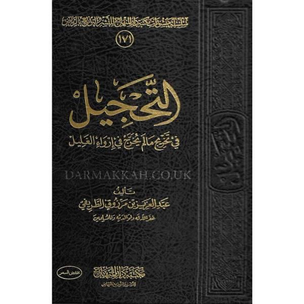ATTAHJIYL FIY TAKHRIJ MALAM YUKHRAJ FIY 'IRWA AL-GHALIYL - التحجيل في تخريج مالم يخرج في إرواء الغليل