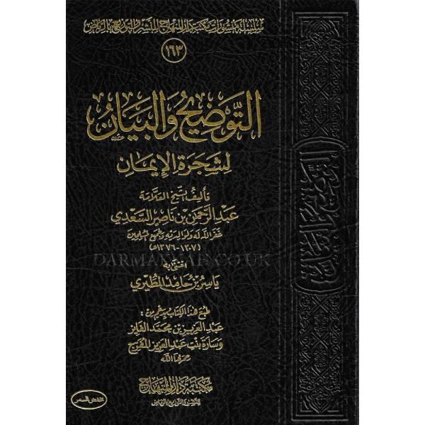 ATTAWDEEH WALBAYAN LISHAJARAT AL-EMAN - التوضيح والبيان لشجرة الإيمان