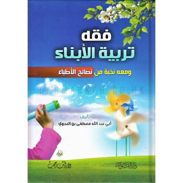 FAQAH TARBIAT AL'ABNA - فقه تربية الأبناء