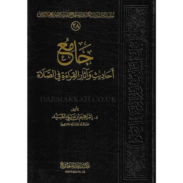 JAME' AHHADITH WATHAR AL-QIRAH FIY SSALAH - جامع أحاديث وآثار القراءة في الصلاة