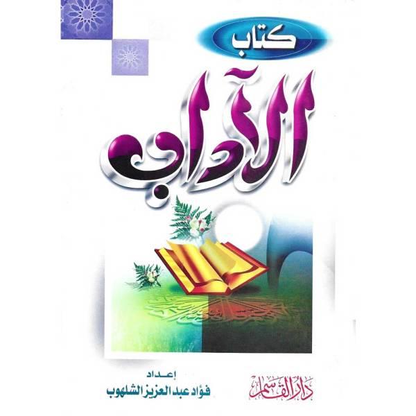 KITAB AL-'AADAB - كتاب الآداب