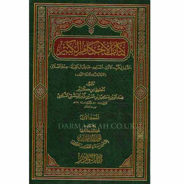 KITAB AL-AHKAM AL-KABIYR - كتاب الأحكام الكبير