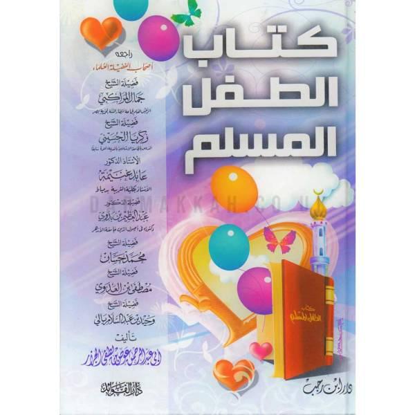 KUTIB ALTIFL ALMUSLIM - كتب الطفل المسلم