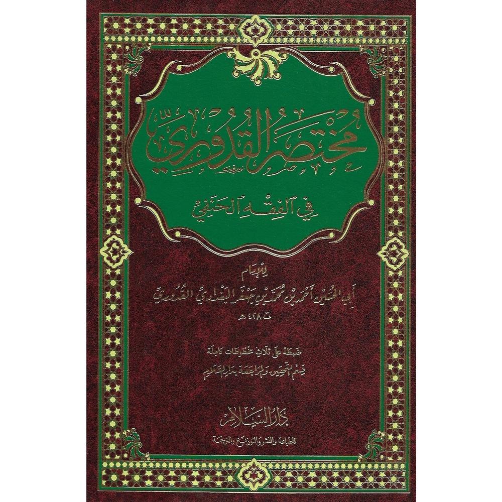 MUKHTASAR AL-QADDURIY - مختصر القدوري
