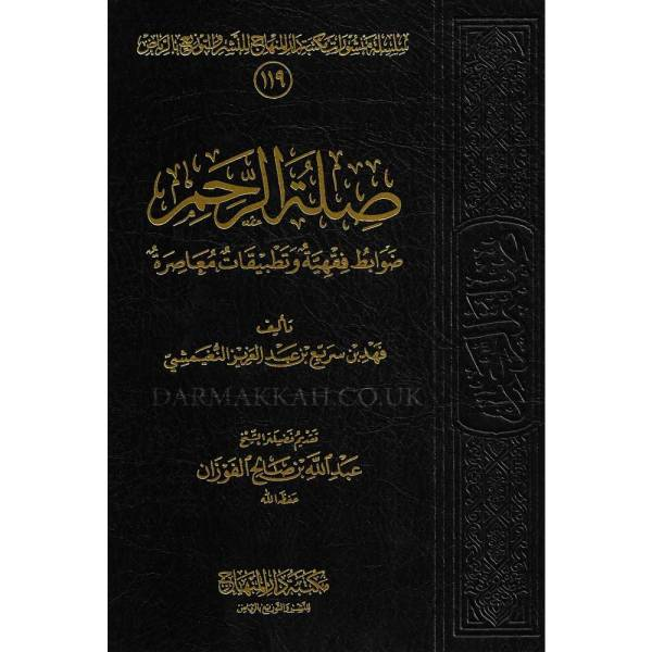 SSILAT ARRAHIM DHAWABID FIQHIYYAH WATADBIYQAT MU'ASIRAH - صلة الرحم ضوابط فقهية وتطبيقات معاصرة