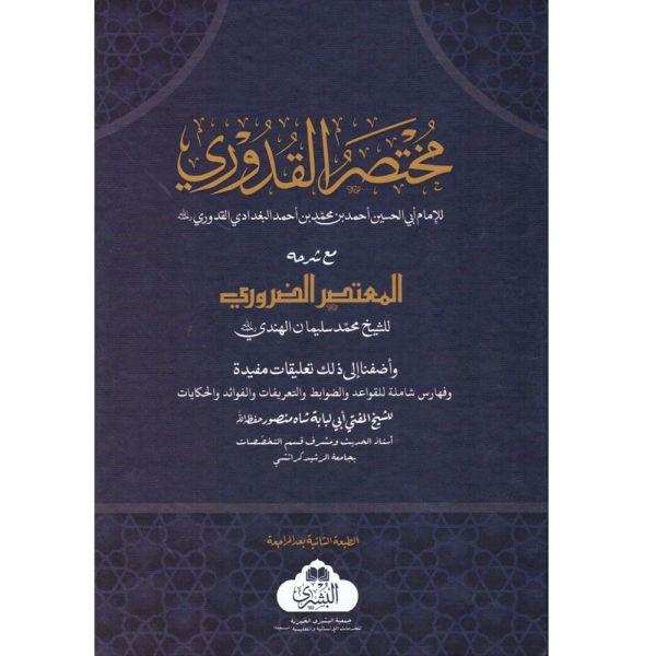 MUKHTASIR ALQUDURI - مختصر القدوري