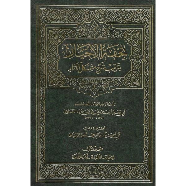 TUHFAT AL-AKHYAR BITARTIYB SHARH MUSHKIL AL-AATHAR - تحفة الأخيار بترتيب شرح مشكل الآثار