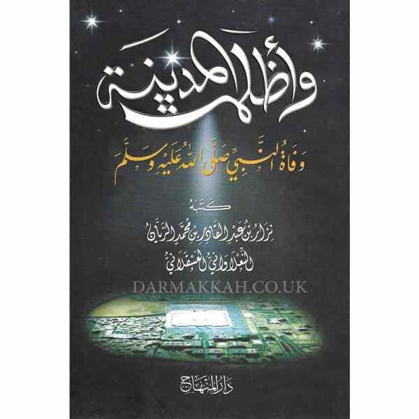 WAZLAM AL-MADINA WAFAT ANNABIY - وأظلم المدينة وفاة النبي ﷺ