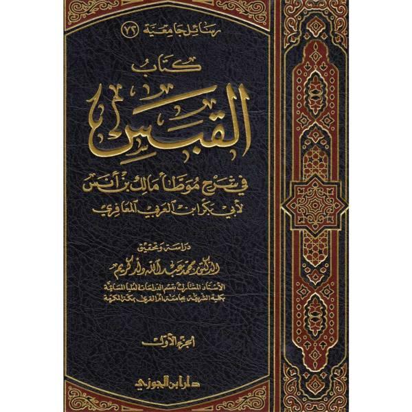 AL-GABAS-القبس-في-شرح-موطأ-مالك-بن-انس