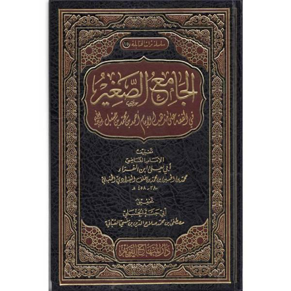 AL-JAMIE' ASSAQHIR - الجامع الصغير
