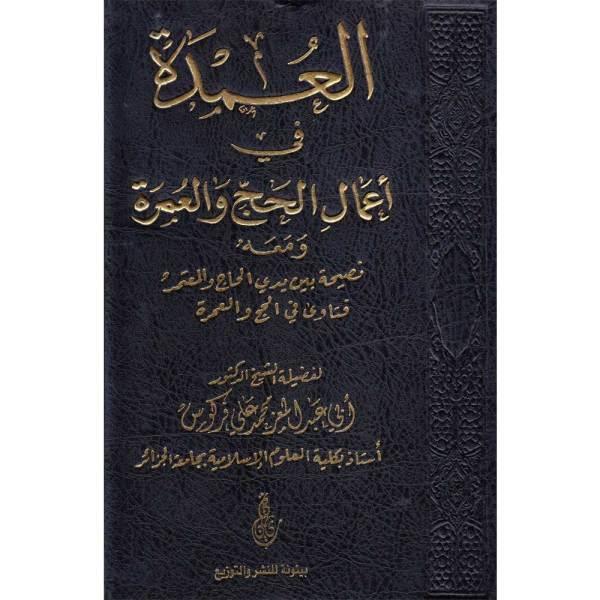 AL-OMDAH FI AAMAL AL- HAJ WA AL OMRAH - العمدة في اعمال الحج والعمرة