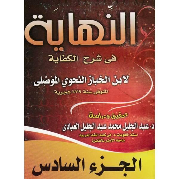 AL-NIHAYAH FI SHARH AL-KIFAYAH - النهاية في شرح الكافية