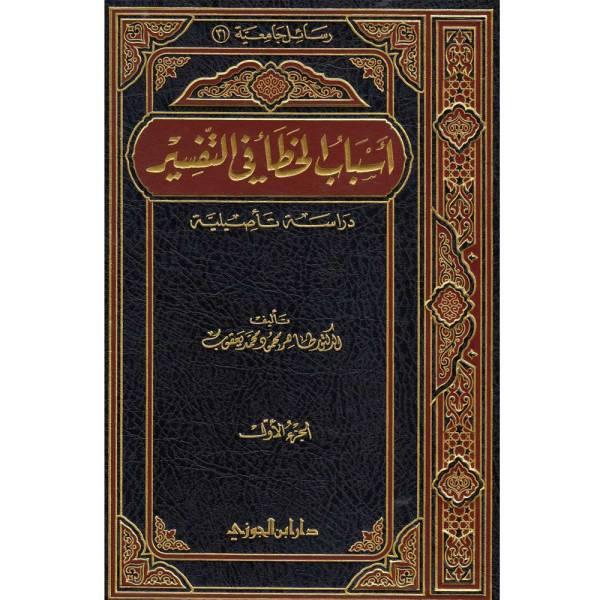ASSBAB AL-KHATA FI AL-TAFSEER - أسباب الخطأ في التفسير