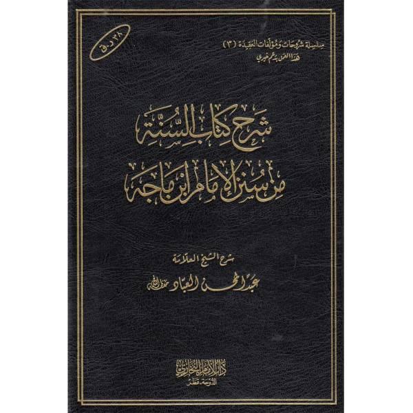 SHARH KITAB AL-SUNNAH MIN SUNN IBN MAGA - شرح كتاب السنة من سنن ابن ماجة