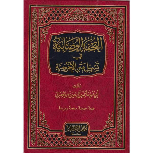 AL-TUHFAH AL-WASSABIYAH - التحفة الوصابية