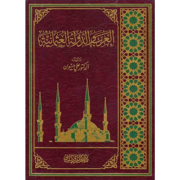 AL-ARAB WA AL-DAWLAH AL-UTHMANIYAH - العرب والدولة العثمانية