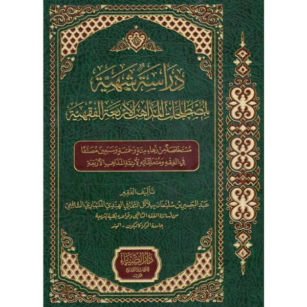 DIRASAH SHAHIH LI MUSTALAHAT AL-MAZAHIB AL-ARBA'AH AL-FIQHIYYAH - دراسة شهية مصطلحات المذاهب الاربعة الفقهية