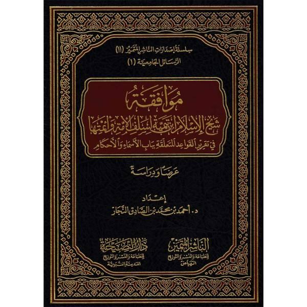 MUWAFAQAT SHAYKH AL-ISLAM IBN TAYMIYA LISALAF AL-UMMAH - موافقة شيخ الإسلام ابن تيمية لسلف الأمة