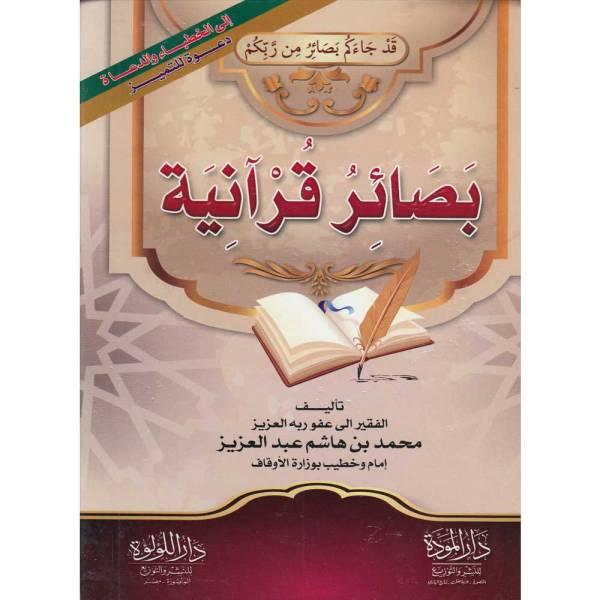 BASAIR QURANIYAH - بصائر قرآنية
