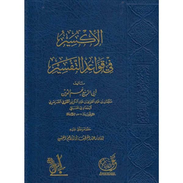 AL-AKSEER FI QAWAID AL-TAFSEER - الاكسير في قواعد التفسير