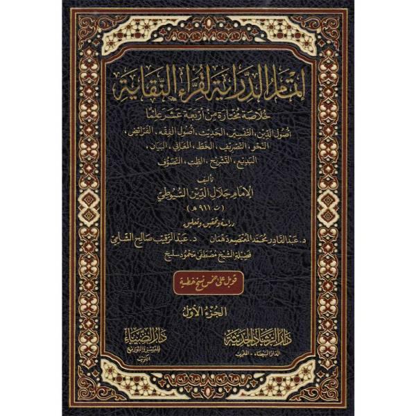 ETMAM AL-DIRIYAH LIQURAA AL-NAQAYAH - إتمام الدراية لقراء النقاية
