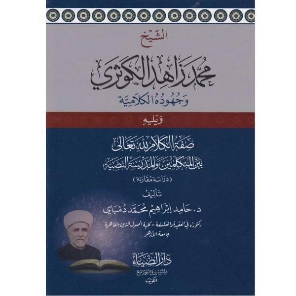 ASHAYKH MUHAMMAD ZAHID AL-KAWTHARIY - الشيخ محمد زاهد الكوثري