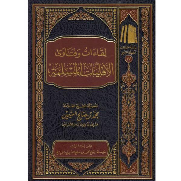 LIQAAT WA FATAWA AL-AQALLIYYAT AL-MUSLIMAH - لقاءات فتاوى الأقليات المسلمة