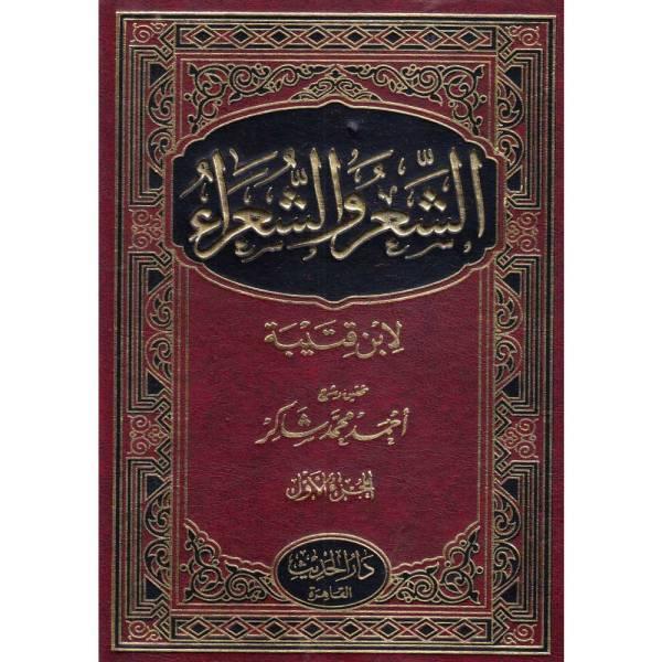AL-SHIAR WA AL-SHUARAA - الشعر والشعراء