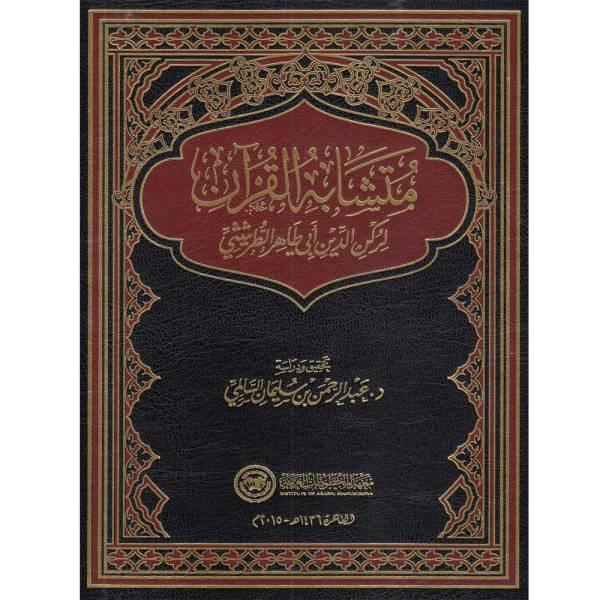 MUTASHABIH AL-QURAN - متشابه القرآن