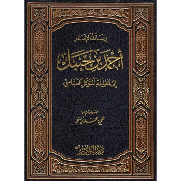 RISALAH AL-IMAM AHMAD IBN HANBAL - رسالة الإمام أحمد بن حنبل إلى الخليفة المتوكل العباسي