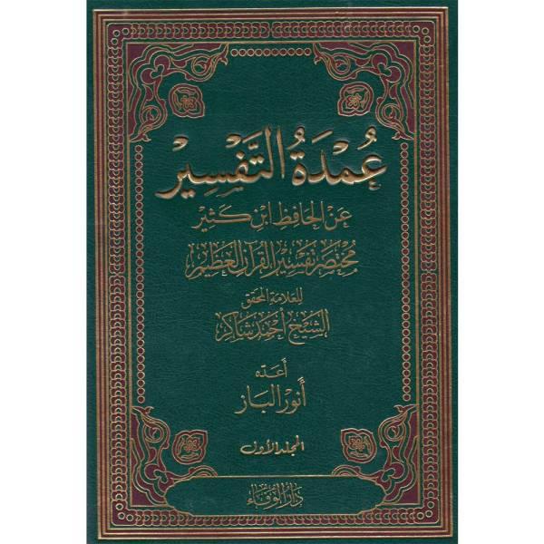 OMDAH AL-TAFSEER - عمدة التفسير عن الحافظ ابن مختصر كثير