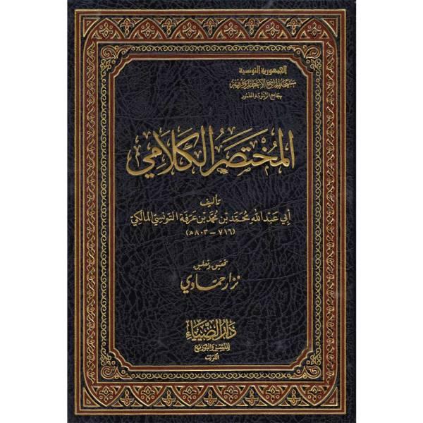 AL-MUKHTASAR AL-KALAMI - المختصر الكلامي