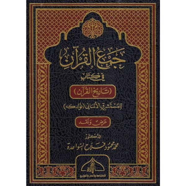GAMA AL-QURAN FI KITAB TARIKH AL-QURAN - جمع القرآن في كتاب تاريخ القرآن