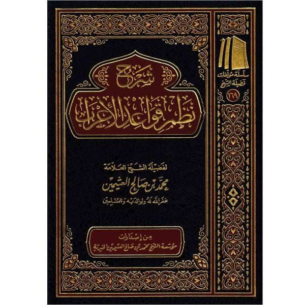 SHARH NAZM QAWA'ED AL-E'RAB - شرح نظم قواعد الإعراب